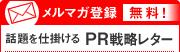 PR会社 メルマガ登録 無料! 話題を仕掛けるPR戦略レター