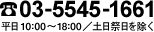 [PR会社] 03-5545-1661 平日10:00~18:00/土日祭日を除く